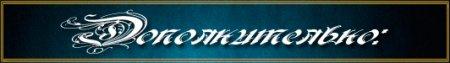 Приказано уничтожить: Снайпер - Московская миссия (2012/RUS/Пиратка)