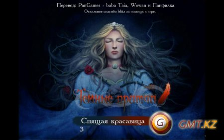 Темные притчи: Спящая красавица / Dark Parables: Curse of Briar Rose Collector's Edition (2010/RUS)