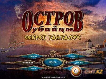 Остров убийцы. Секрет Танталус / Murder Island: Secret of Tantalus (2010/RUS)