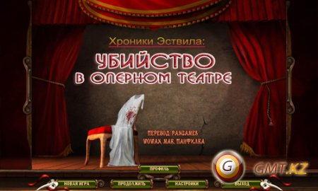 Убийство в оперном театре / Eastville Chronicles: Fluch des Opernhauses (2012/RUS)