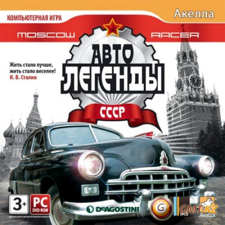 MOSCOW RACER: ����������� ���� (2010/RUS/REPACK �� FENIXX)