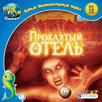 Проклятый отель (2012/RUS/Пиратка)