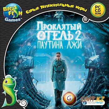 ��������� ����� 2. ������� ��� (2012/RUS/�������)