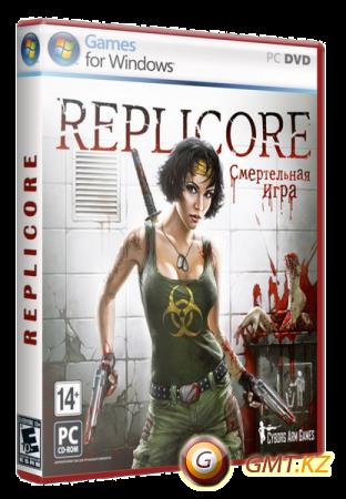 Replicore.Смертельная игра / Replicore (2011/RUS/RePack от Fenixx)