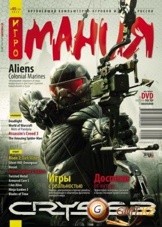 Игромания № 05 (май 2012/Видеомания)