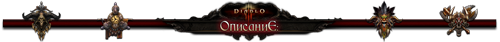 Diablo III: Collectors Edition + Reaper of Souls v.2.4.1.36608 (2016/RUS/Лицензия)