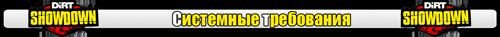 DiRT Showdown (2012/RUS/ENG/Repack от R.G. Catalyst)