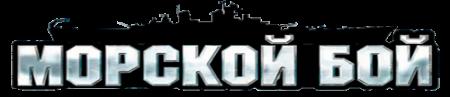 Battleship (2012/RUS/Region Free)