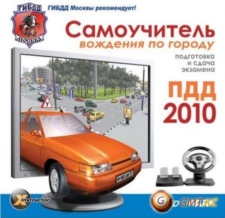 Пдд 2010 (2009/RUS/Лицензия)