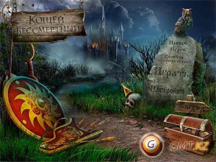 Кощей Бессмертный (2012/RUS/Пиратка)