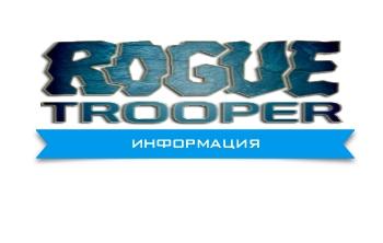 Rogue Trooper (2006/RUS/Repack)
