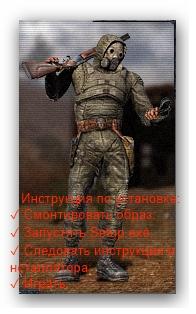 S.T.A.L.K.E.R. Call of Pripyat - Winter of Death: Ultimatum (2011/RUS/RepacK от Virtus)