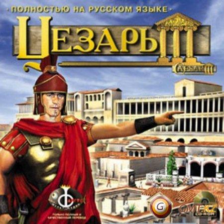 Цезарь 3 (1998/RUS/Лицензия)