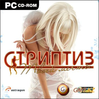 Стриптиз твоей мечты / Dream Stripper (2010/RUS/RePack от Fenixx)