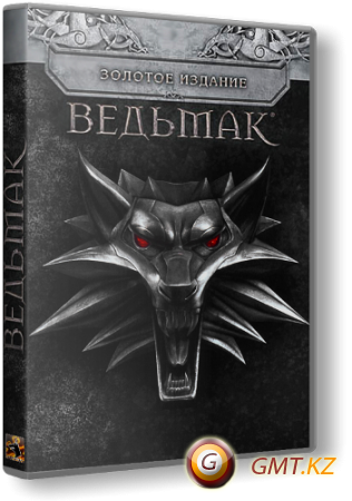 The Witcher: Gold Edition / Ведьмак Золотое издание (2010/RUS/RePack)
