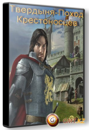 Stronghold 2 / Твердыня - Поход Крестоносцев (2005/RUS/RePack by K.O.$.T.I.A.)