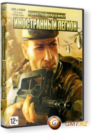 Приказано уничтожить: Иностранный легион (2007/RUS/ENG/Лицензия)