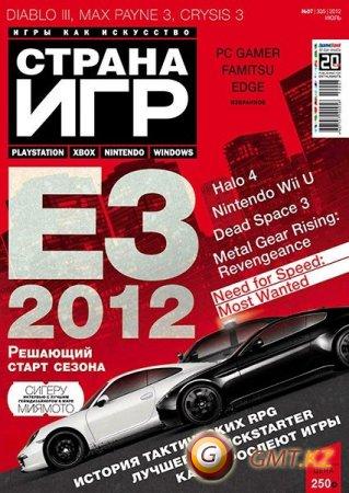 Страна игр №7 (июль 2012) PDF