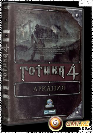 Gothic 4: ArcaniA + Arcania: Fall of Setarrif (2010-2011/RUS/RePack от -Ultra-)