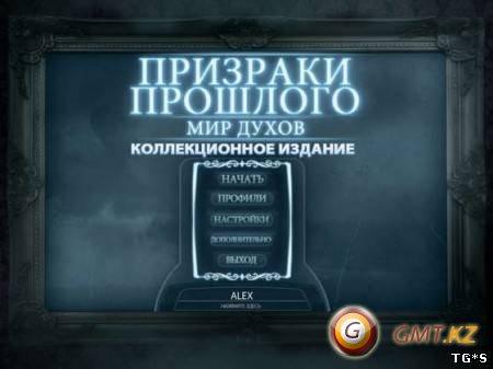 Призраки прошлого: Мир духов. Коллекционное издание (2012/RUS/Пиратка)