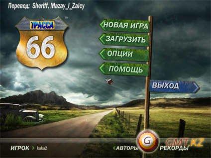 Трасса 66 / Route 66 (2009/Rus/Пиратка)