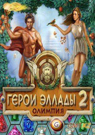 Герои Эллады 2. Олимпия (2011/ENG/RUS/Пиратка)