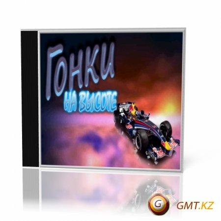 Sky Track / Гонки на высоте (2010/RUS/Лицензия)