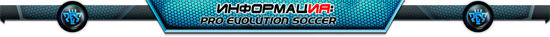 Pro Evolution Soccer 2013 v.1.01 + 2 DLC (2012/RUS/ENG/Multi6/ENG/RePack от Fenixx)