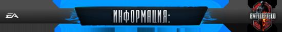 Battlefield 3 Premium Edition + 11 DLC (2012/RUS/RePack от Fenixx)
