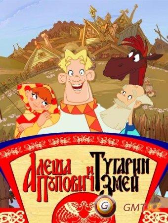 Алеша Попович и Тугарин Змей (2005/RUS/Лицензия)