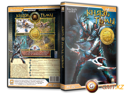 Sacred Gold Edition (2005/RUS/RePack)