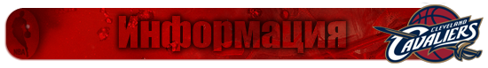 NBA 2K13.v 1.0.1.1 (2012/RUS/ENG/RePack от Fenixx)