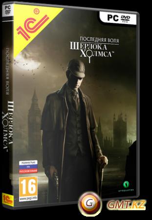 The Testament of Sherlock Holmes (2012/RUS/RePack от Audioslave)