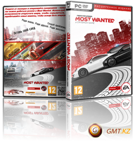 Need for Speed Most Wanted: Limited Edition (2012/RUS/ENG/Лицензия)