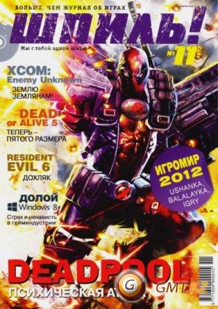 Шпиль! №11 (ноябрь/2012/PDF)