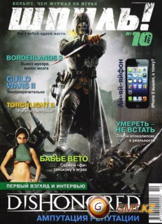 Шпиль! №10 (октябрь/2012/PDF)