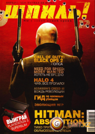 Шпиль! №12 (декабрь/2012/PDF)