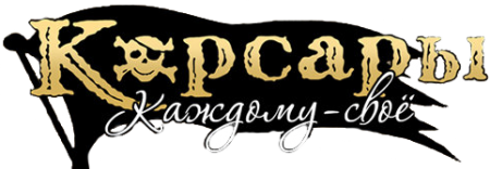 Корсары Каждому своё / Pirates Odyssey To Each His Own v.1.4 (2012/RUS/Лицензия)