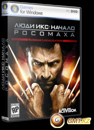 X-men Origins: Wolverine (2011/RUS/ENG/RePack от R.G. Механики)