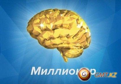 Миллионер (2013/RUS/Android)