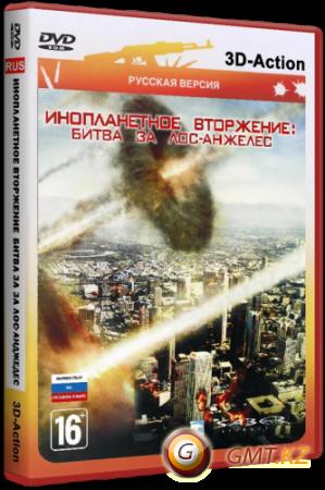 Инопланетное вторжение Битва за Лос-Анджелес / Battle Los Angeles (2011/RUS/RePack от Fenixx)