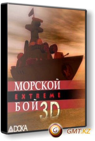 ������� ��� 3D Extreme (2009/RUS/��������)