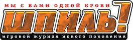 Шпиль! №5 (Май/2013/PDF)