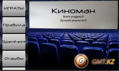 Киноман v 0.9.1 (2011/RUS/ENG/Android)