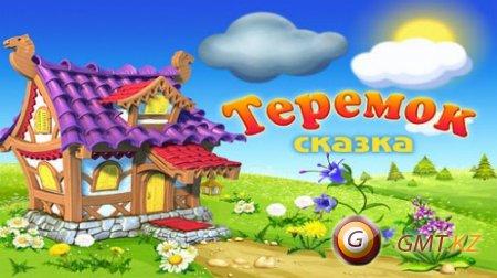 Терем-теремок (2013/RUS/Android)