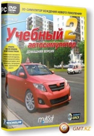 Зима в 3D Инструкторе 2.2.7 (2012/RUS/Patch)