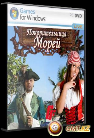 Покорительница морей (2011/RUS/Лицензия)