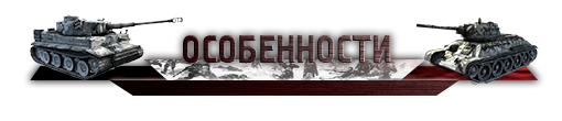 Company of Heroes 2 Master Collection (2013/RUS/ENG/��������)