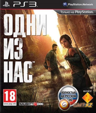 The Last of Us (2013/RUS/EUR/RUSSOUND/4.20/4.30+)