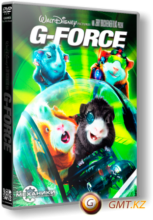 G-Force | ������ ������� (2009/RUS/ENG/RePack �� R.G. ��������)